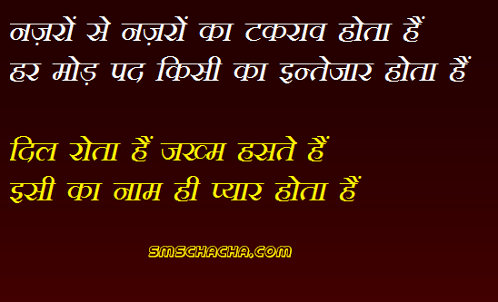 Friendship Day Shayari Hindi