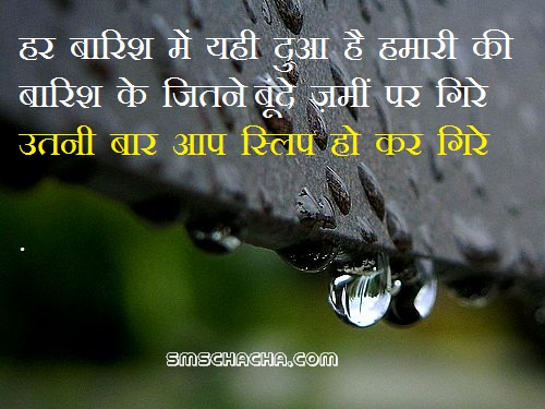 funny shayari barsaat and barish