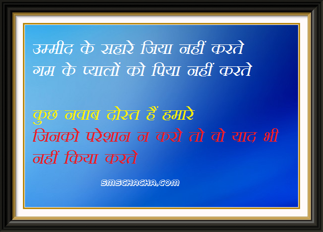 funny friendship shayari saying facebook