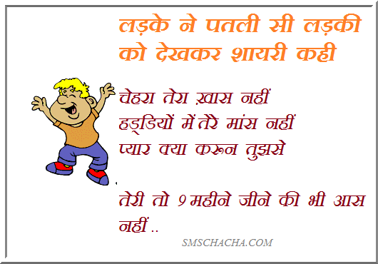 Funny Girlfriend Shayari