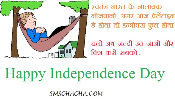 Funny Independence Day Sms Hindi