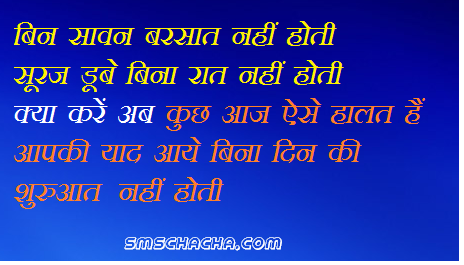 good morning hindi sms
