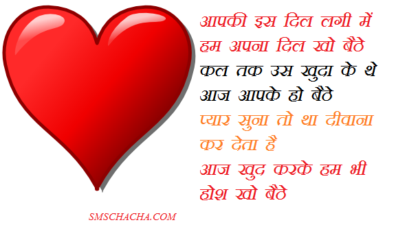 Good Morning Love Hindi Sms