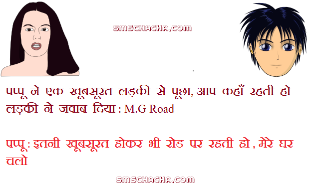 hindi funny image jokes sms