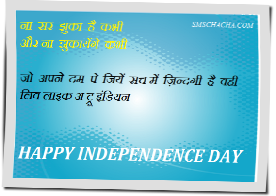independence day friends sms picture