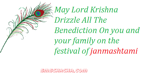 janmashtami sms message for whatsapp and facebook wall