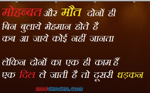 mohabbat and death picture sms quotes