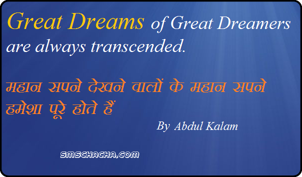 dream of life shayari in hindi picture sms status whatsapp