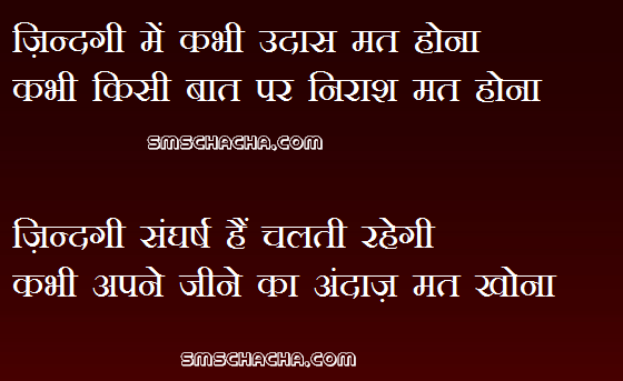 shayari about life and zindagi