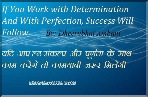 success quotes hindi Best for facebook