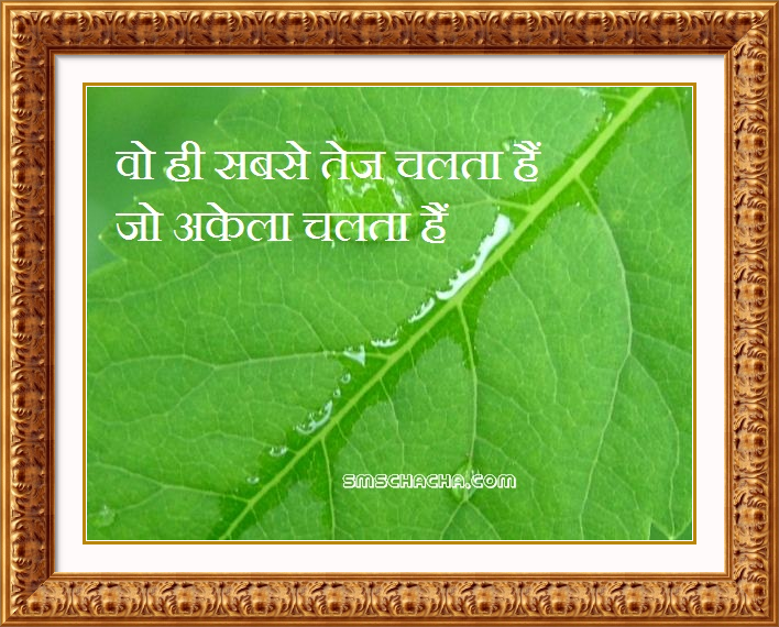 suvichar hindi language pics