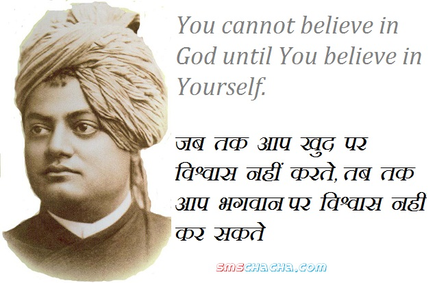 swami vivekananda quotes in hindi language