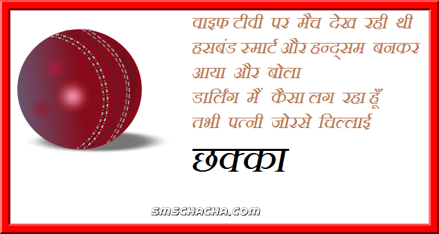 Best Hindi Jokes Sms Picture Sms Status Whatsapp Facebook