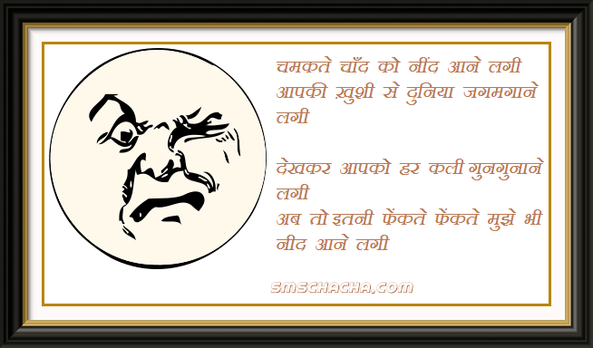 Good Night Shayari Funny Facebook Images