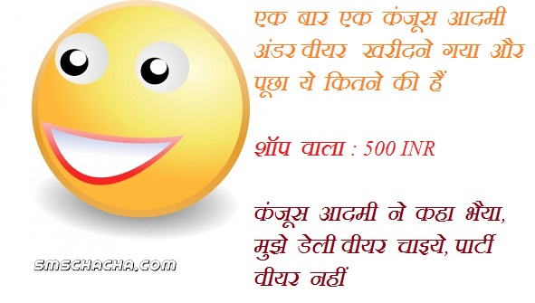 Funny Photo In Hindi Facebook