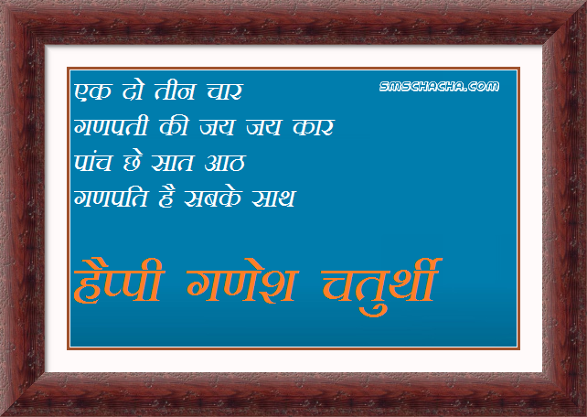 ganesh chaturthi hindi quotes message picture