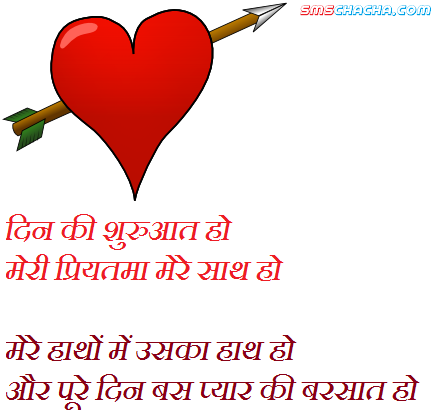Good Morning Wallpaper With Love Sayari : Good Morning Love Shayari Facebook