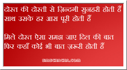 Good Morning Dosti Shayari