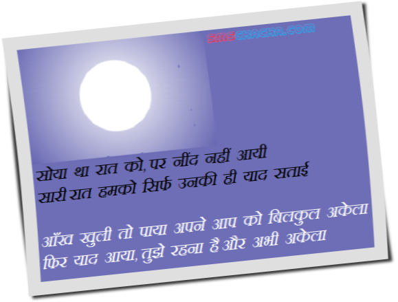 Good Night Hindi Shayari Sms