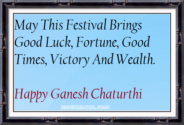 happy ganesh chaturthi 2012 wishes sms