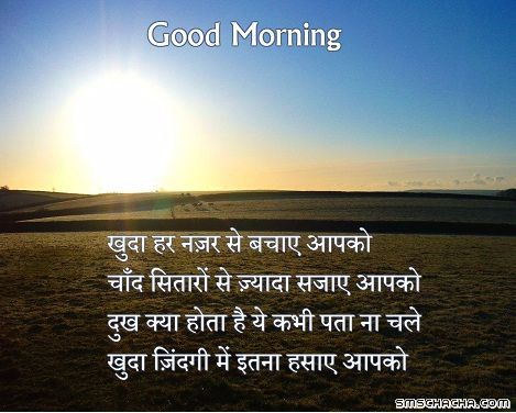 Best Good Morning Hindi Picture Message Whatsapp And Facebook Group