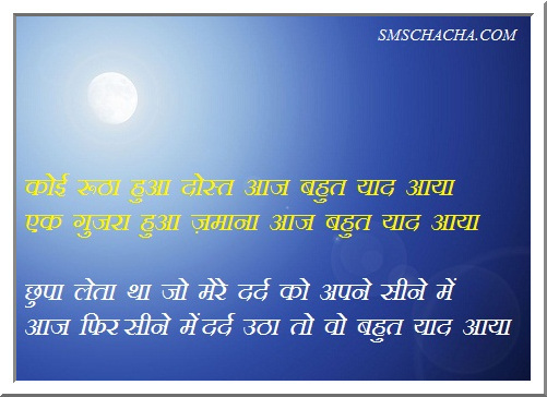Friendship Shayari For Mobile