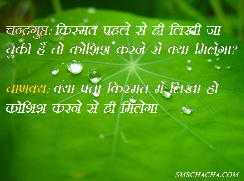 facebook wallpaper hindi thought
