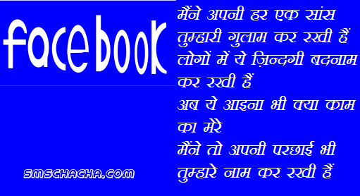 Funny Shayari For Facebook Status