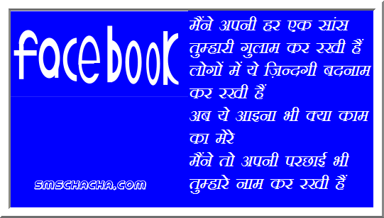 best funny shayari for facebook