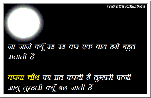 funny karwa chauth hindi