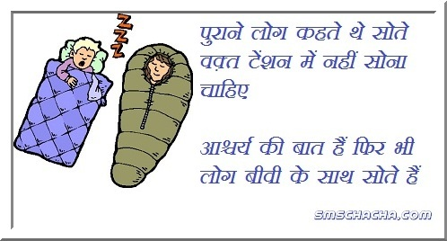 good night jokes facebook hindi picture funny