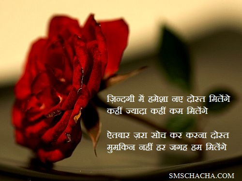 Good Night Sms With Love Wallpaper : Hindi Love Shayari With Image
