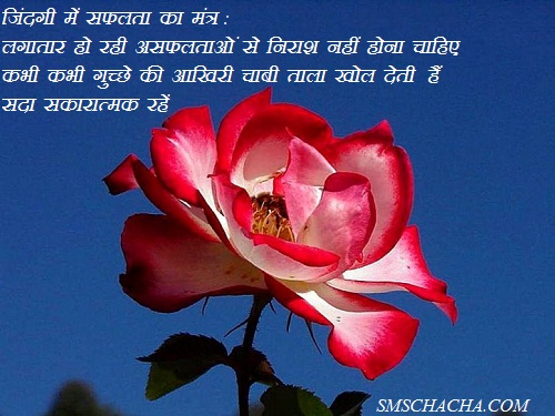 Positive Thoughts For The Day In Hindi