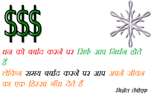 Quotes In Hindi For Facebook