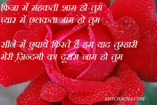 romantic shayari love wallpaper