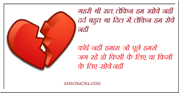 Sad Love Hindi Shayari For Girlfriend Hindi Sad Shayari