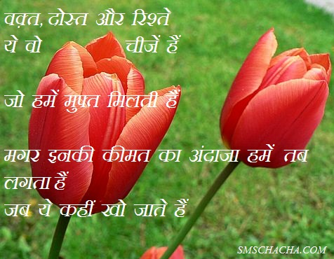 Thought Of The Day Hindi Sms