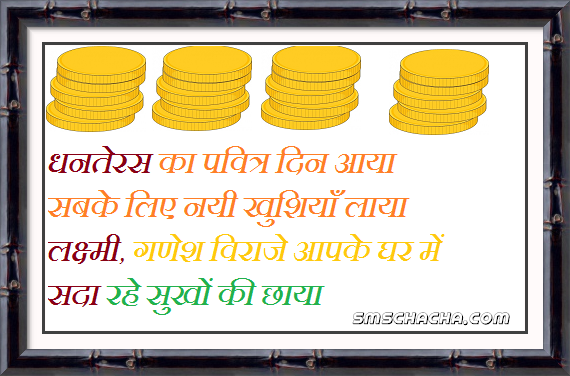 Dhanteras picture message