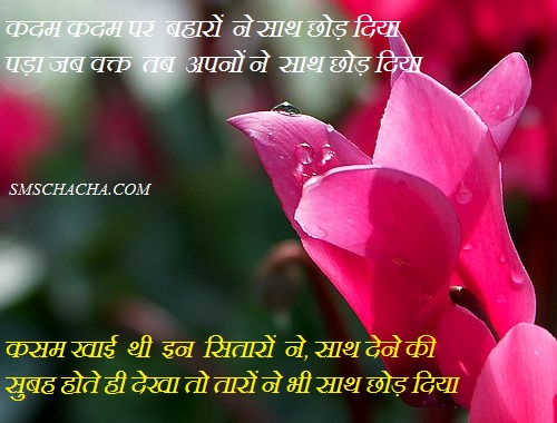 Dard Shayari Wallpaper
