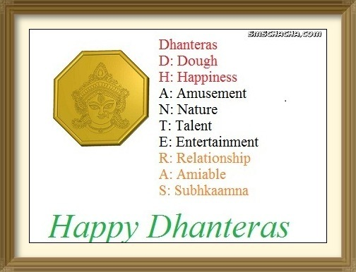 dhanteras sms for mobile whatsapp share image