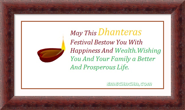 Happy Dhanteras Wishes Sms