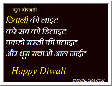 Hindi Diwali Picture Sms