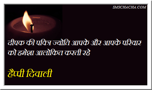 latest diwali hindi Picture