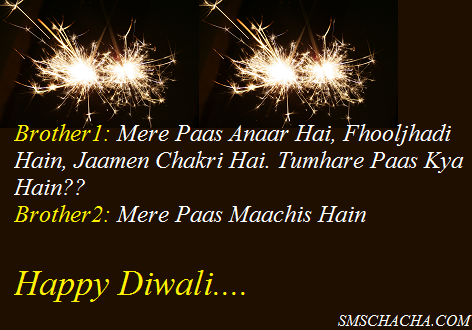 Happy Diwali Jokes Sms