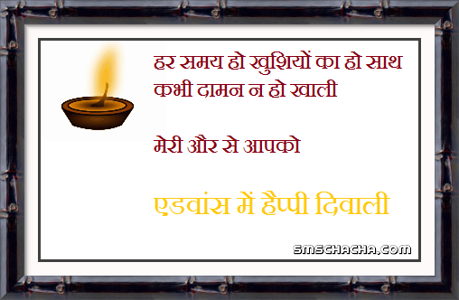 diwali wallpaper message hindi