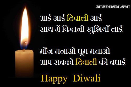 Diwali Shayari Wish Hindi