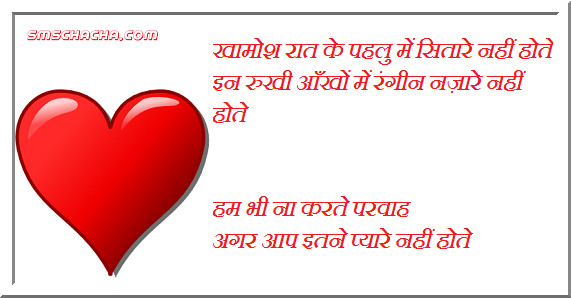 friendship shayari image girl friend romantic