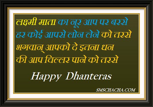 Funny Dhanteras Sms
