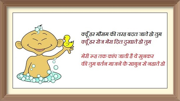 Funny Shayari With Wallpaper