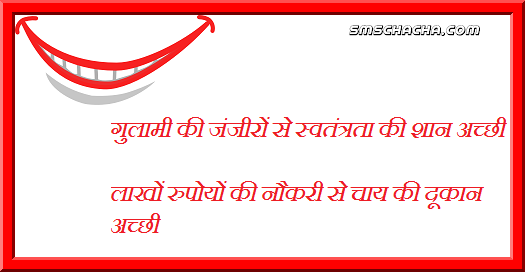 Funny Shayari Picture Sms